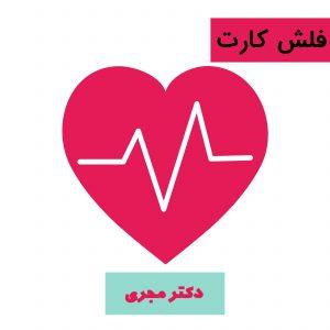 نوار قلب دکتر مجری