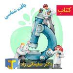 دانلود بافت شناسی دکتر سلیمانی راد