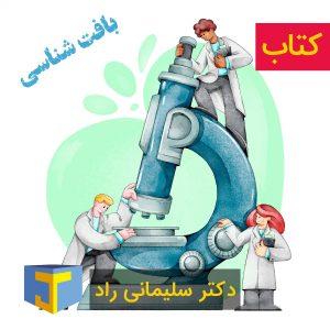 کتاب بافت شناسی دکتر سلیمانی راد