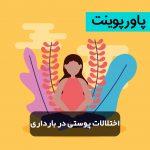 اختلالات پوستی در بارداری